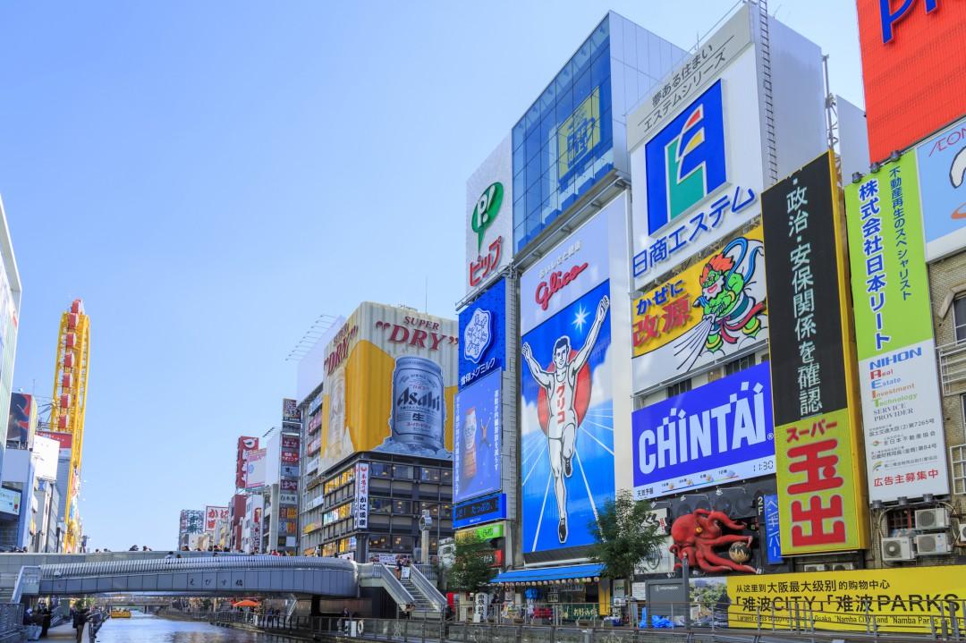 大阪的圖片搜尋結果