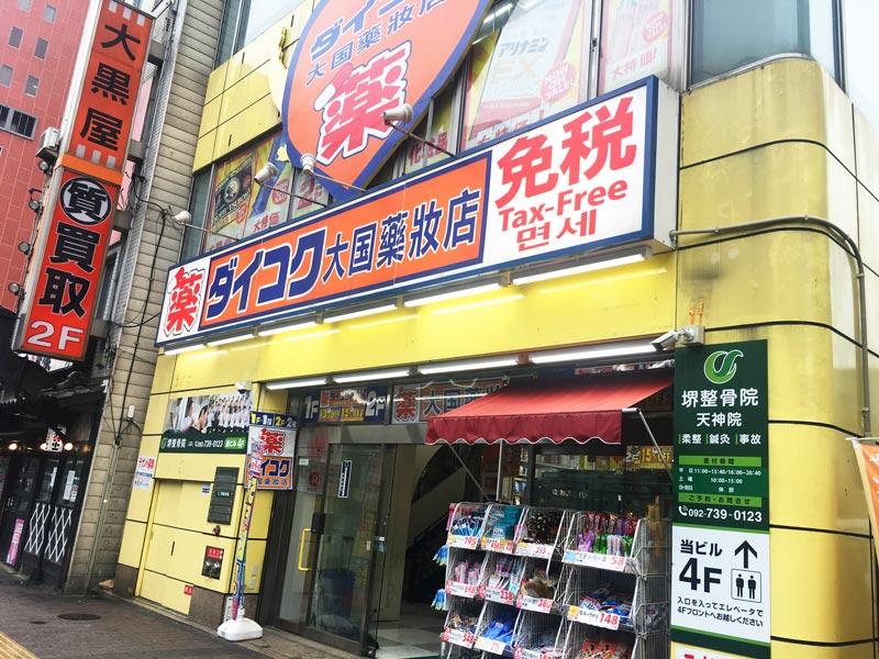 天神大國藥妝店