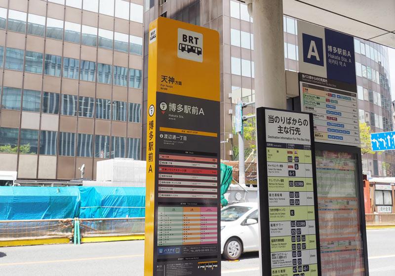 博多車站前的公車等候亭